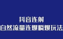 9月23号抖音自然流量连爆瞬爆玩法(视频课程分享)