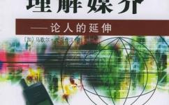 理解媒介论人的延伸.pdf丨媒介就能够主宰人类的命运吗?