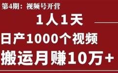 起航视频号第四期:日产1000个视频,搬运月赚10万+
