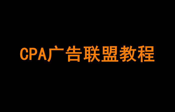 CPA广告联盟教程,小白也能日入200(附视频课程)