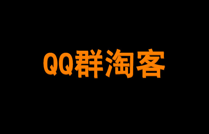 QQ群淘客群发怎么做?