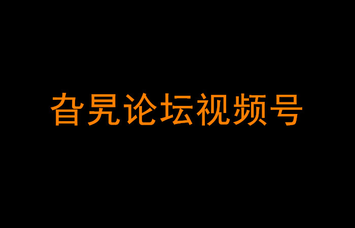 旮旯论坛:视频号上热门涨粉方法分享