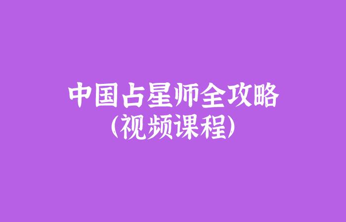 月入3万的中国占星师全攻略(视频课程)