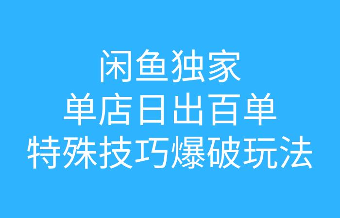 闲鱼独家流量爆破黑玩法日出百单(视频课程)