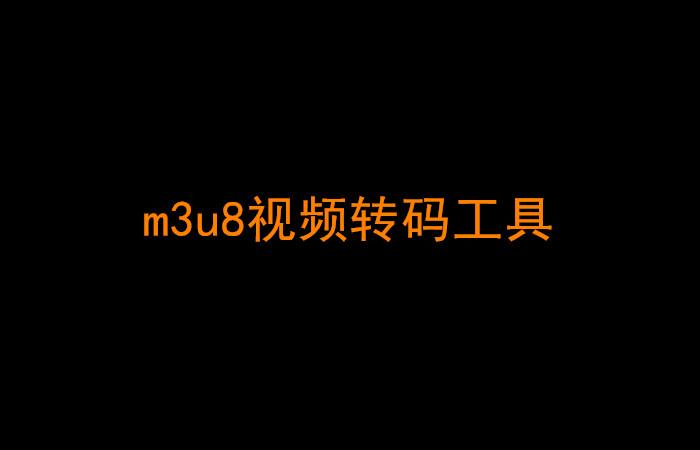 m3u8视频转码工具分享