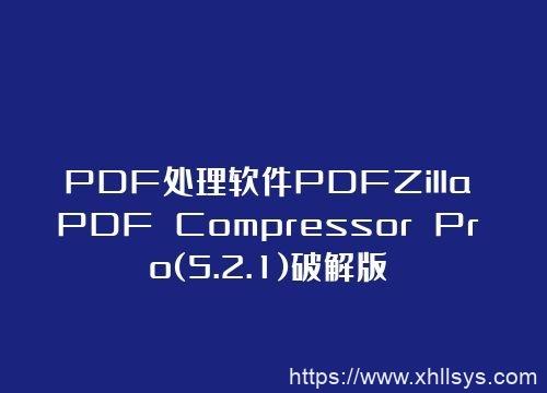 pdf转换软件丨PDF处理软件PDFZilla PDF Compressor Pro(5.2.1)破解版