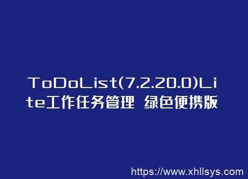 时间效率工具丨ToDoList(7.2.20.0)Lite绿色便携版本