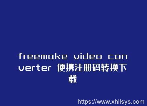 格式转换软件丨freemake video converter 便携注册码转换下载