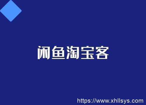 闲鱼淘宝客5大玩法详细解析介绍(视频课程)