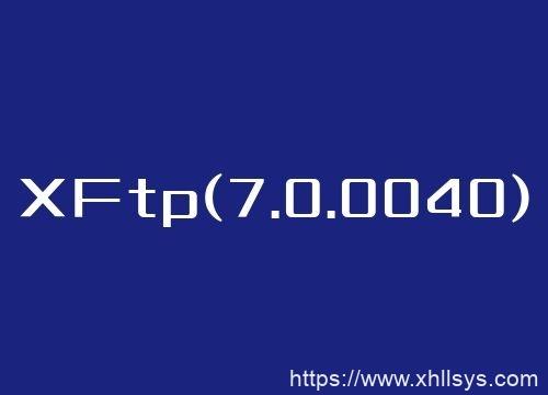 办公软件丨XFtp(7.0.0040)公测期官方正版免费开放