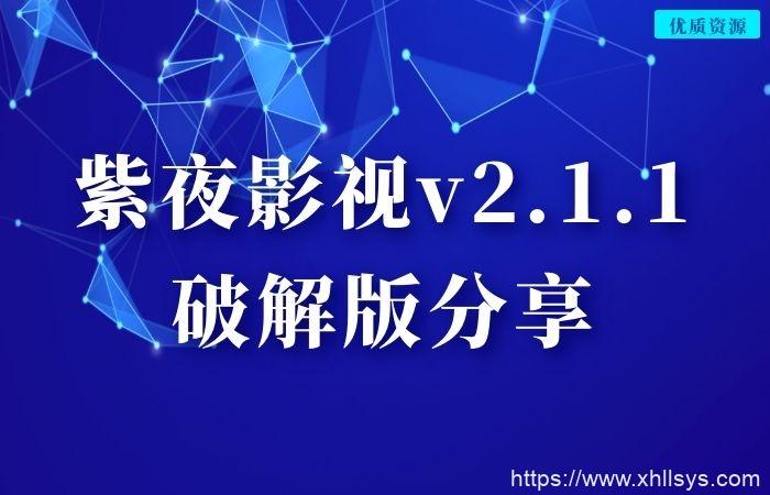 安卓软件丨紫夜影视v2.1.1破解版分享(免费看电影)