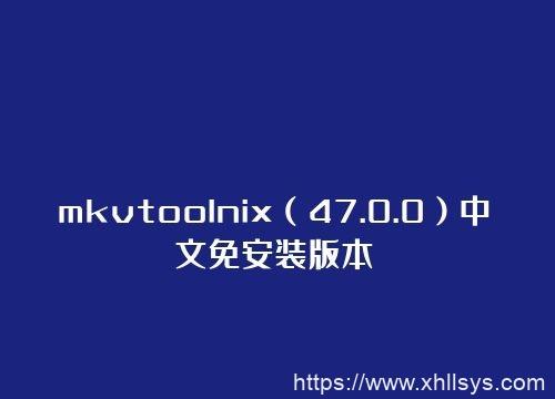 格式转换工具丨mkvtoolnix(47.0.0)中文免安装版本