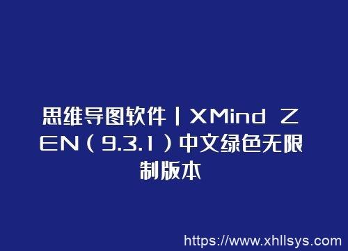 思维导图软件丨XMind ZEN(9.3.1)中文绿色无限制版本