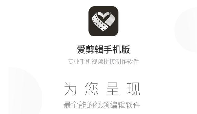 视频剪辑软件丨爱剪辑手机版(59.5)分享