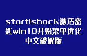 startisback激活密匙win10开始菜单优化中文破解版