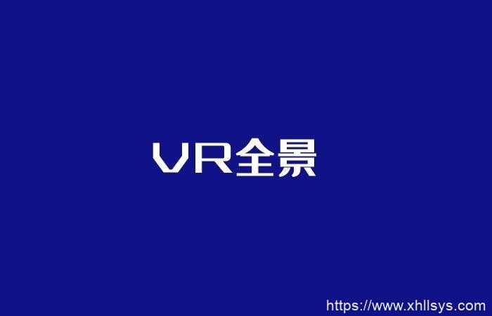 VR全景拍摄制作加盟项目的思考和展望
