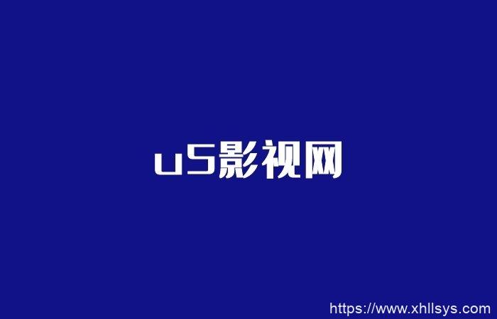 u5影视网1.1.0丨app下载会员影视APP