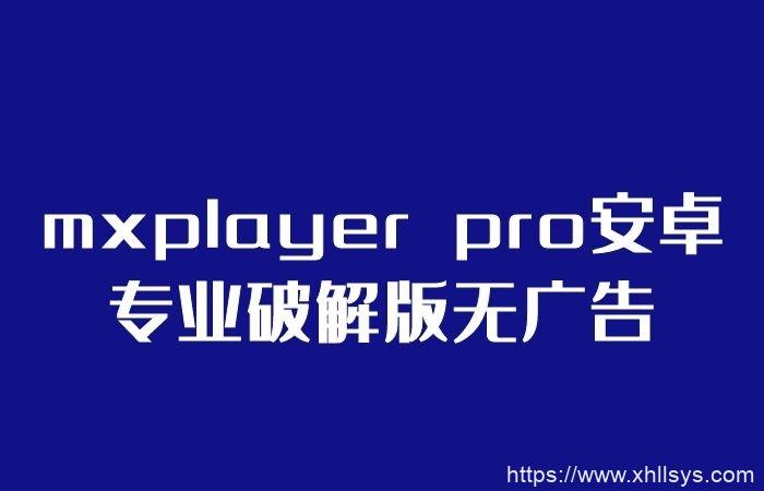 mxplayer pro安卓专业破解版无广告丨安卓播放器