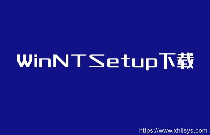 WinNTSetup下载_一款系统安装软件绿色便携版