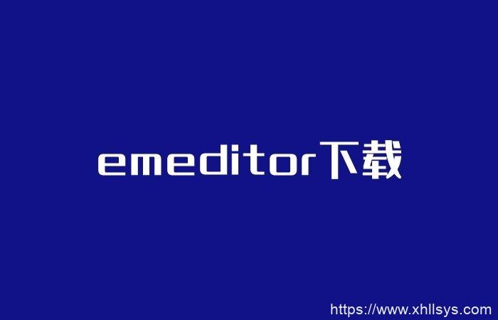 emeditor下载v20.1.3 绿色便携已激活专业破解版