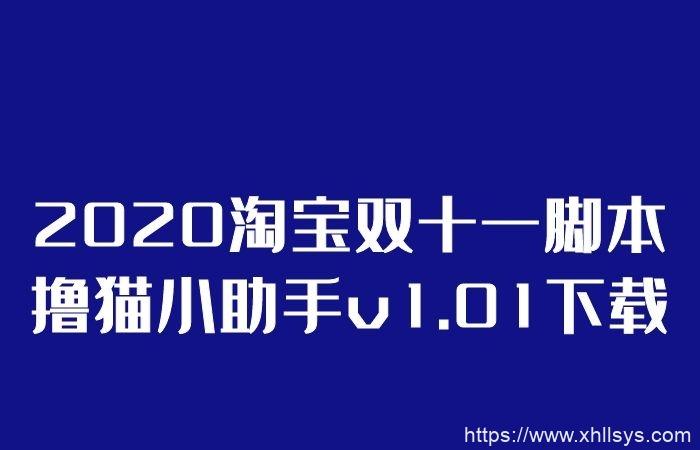 2020淘宝双十一脚本撸猫小助手v1.01下载