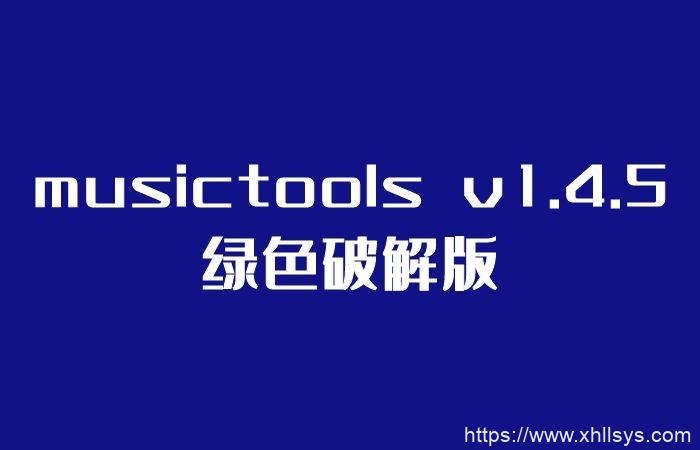 musictools v1.4.5绿色破解版(1.8.9.1)_无损音乐下载工具