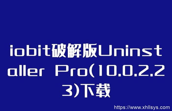 iobit破解版Uninstaller Pro(10.0.2.23)下载