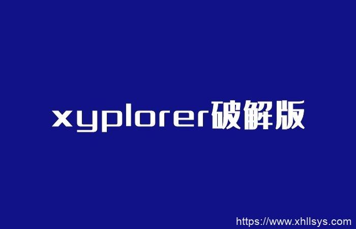 xyplorer破解版_专业的绿色资源管理器