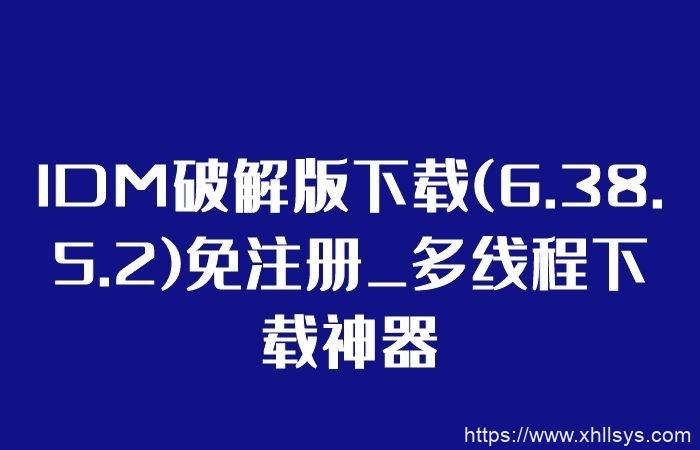 IDM破解版下载(6.38.5.2)免注册_多线程下载神器