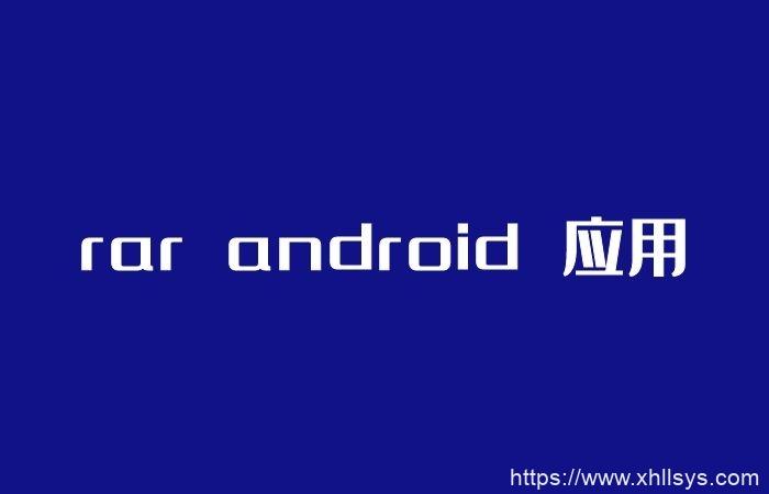 rar android 应用(5.91.95)解压缩软件去广告版