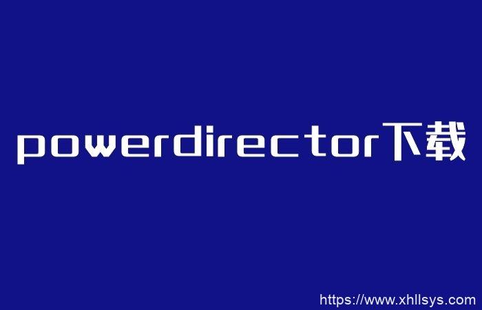 powerdirector下载丨视频剪辑软件