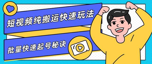 短视频纯搬运批量快速起号的秘诀团队内部课程分享