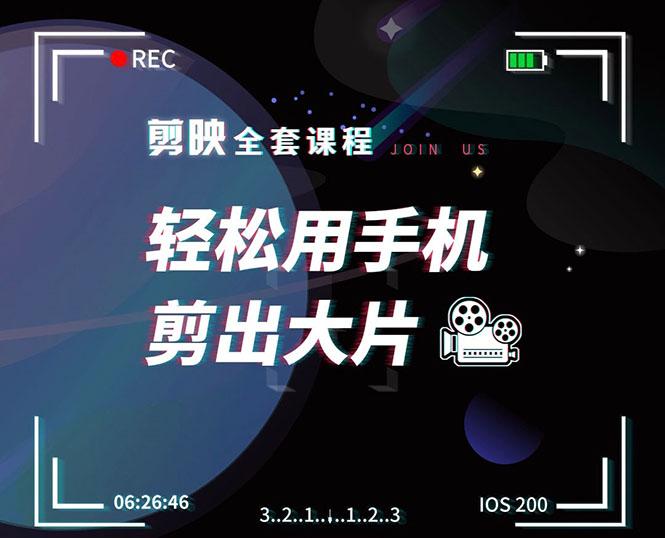 短视频剪映剪辑视频混剪技巧_教学视频