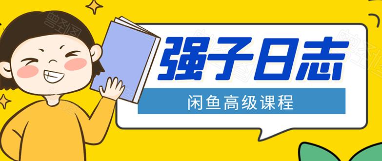 闲鱼高级课程_单号月入一万_一人注册50个闲鱼号没问题