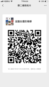 20200902微信群更新