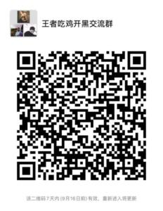 20200910微信群大全今日更新