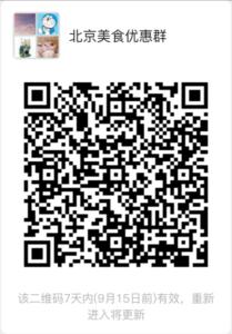 20200911创业微信群大全更新