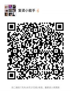 20200914微信群大全更新
