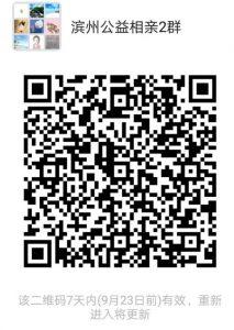 20200918更新微信群大全