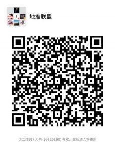 20200919微信群大全更新