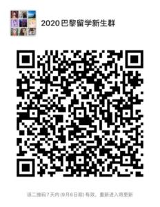 20200920微信群大全更新