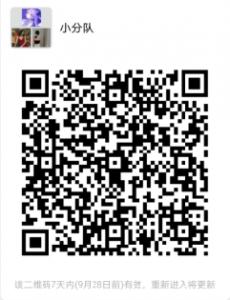 20200922微信群大全更新