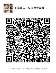 20200923微信群大全更新