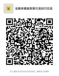 20200924微信群大全更新