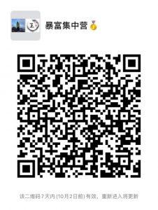 20200927微信群大全更新
