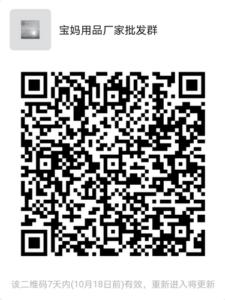 20201012微信群大全更新