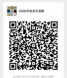 20201026微信群大全更新