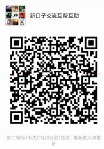 20201027微信群大全更新