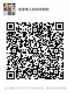 20201104微信群大全更新