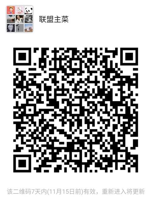 20201109微信群二维码大全更新